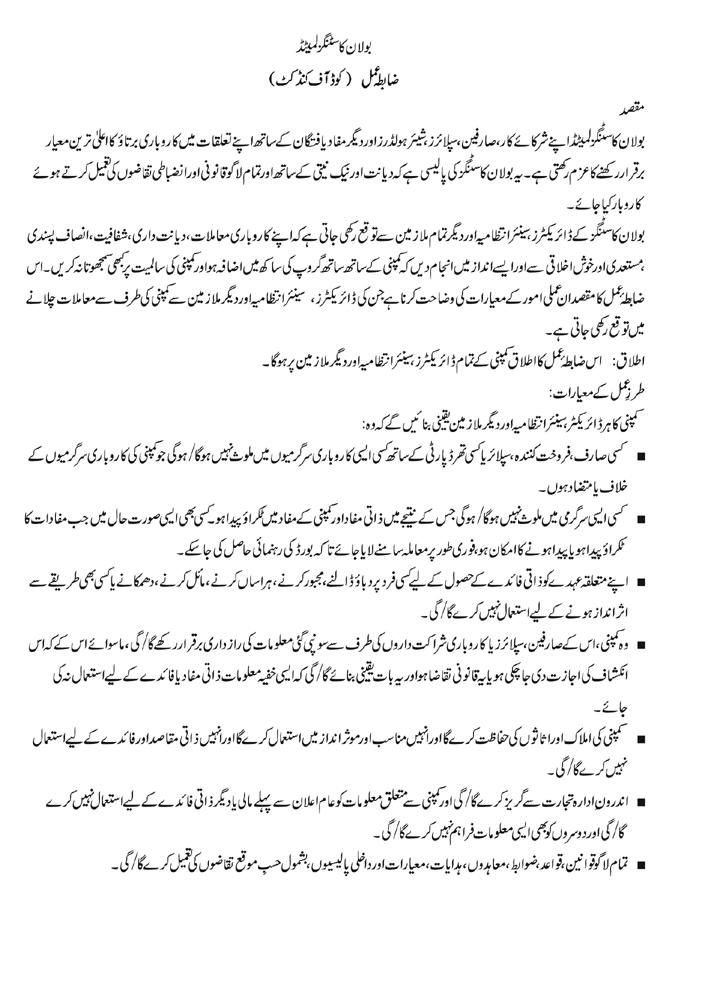 Code of Conduct urdu